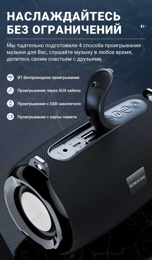borofone-news-br4-horizon-sports-wireless-speaker-modes-ru копия.jpg