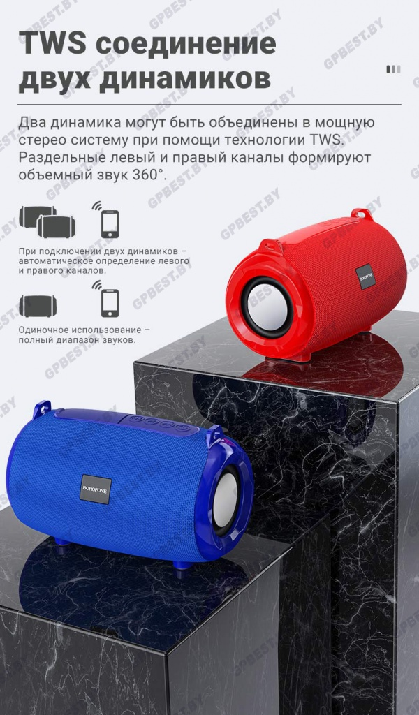 borofone-news-br4-horizon-sports-wireless-speaker-tws-connection-ru копия.jpg