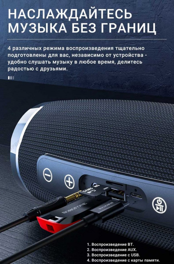 borofone-br3-rich-sound-sports-wireless-speaker-playback-ru-768x1167 копия.jpg