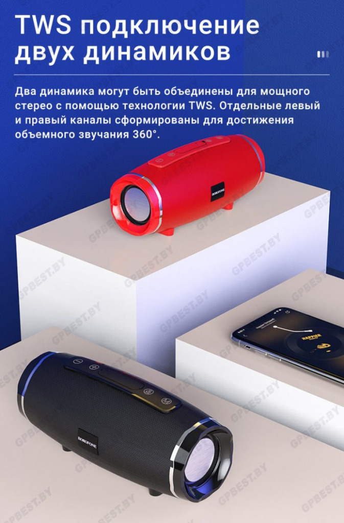 borofone-br3-rich-sound-sports-wireless-speaker-tws-ru-768x1167 копия.jpg