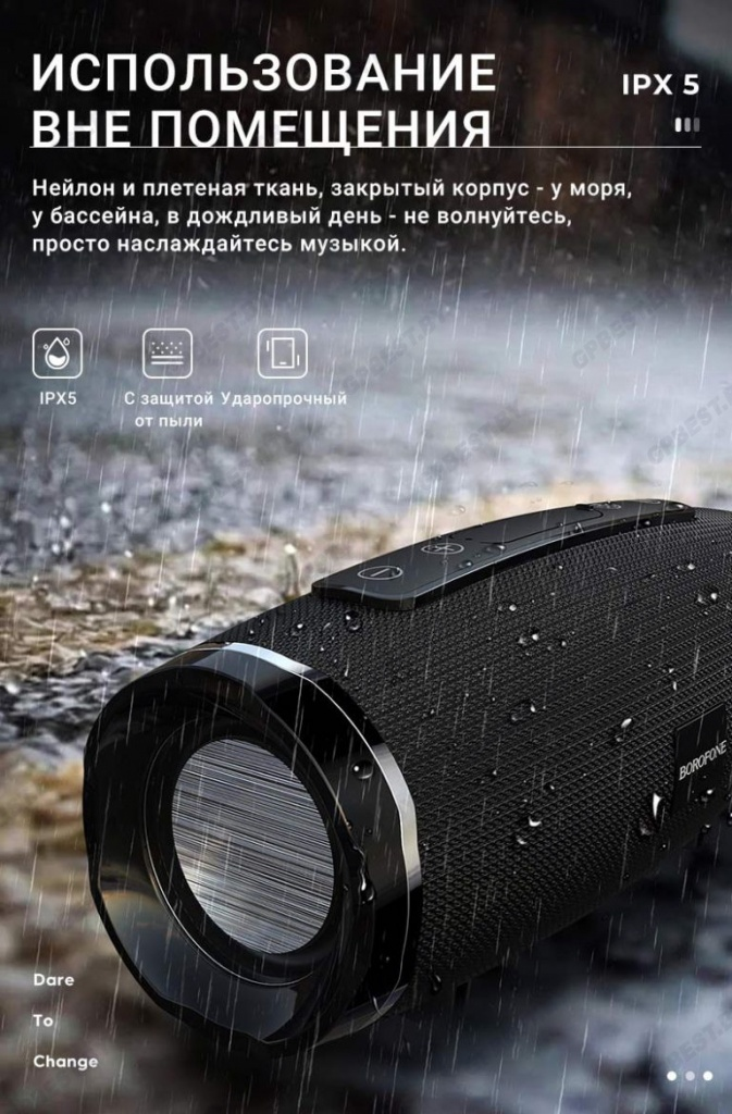 borofone-br3-rich-sound-sports-wireless-speaker-outdoor-ru-768x1168 копия.jpg