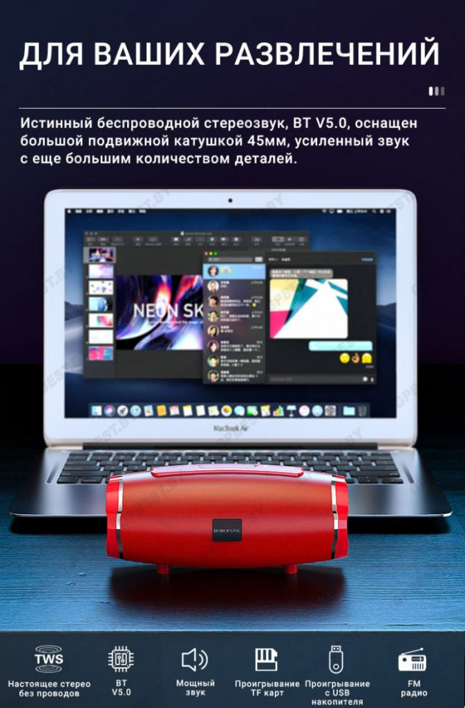 borofone-br3-rich-sound-sports-wireless-speaker-features-ru-768x1167 копия.jpg